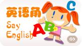 英语角-英华外语