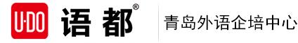 英华教育(青岛)企培中心,青岛英华外语学校