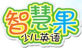 英华教育(青岛)少儿英语,青岛英华外语学校