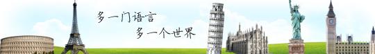 英华教育(青岛)语言中心首页