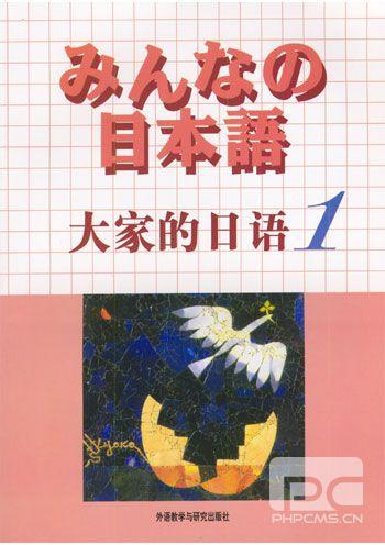 日语零基础入门班,日语零基础速成班-英华教育(青岛)语言中心