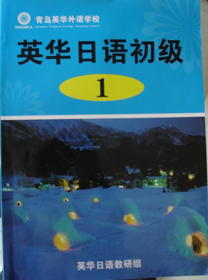 青岛英华日语-青岛英华日语学校-英华教育(青岛)语言中心