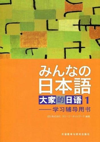 大家的日本语辅导用书—青岛英华外语学校