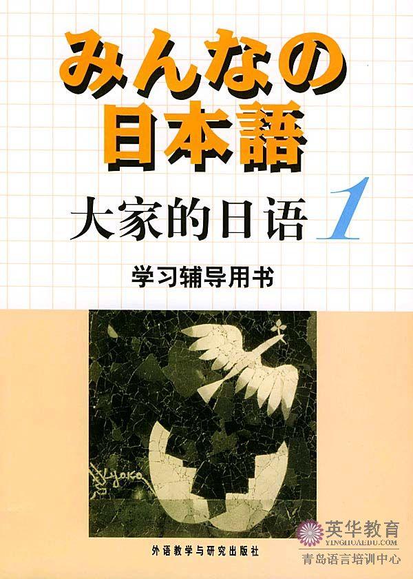大家的日本语词汇汇总篇(四)—英华教育(青岛)语言中心