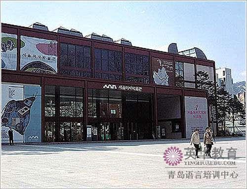 首尔历史博物馆 青岛英华外语学校