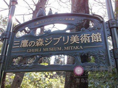 回味童年时光 探访日本动漫人物故乡-青岛英华外语学校