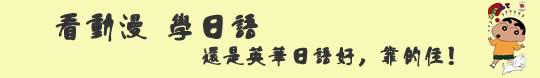 看动漫,学日语,就选青岛英华日语学校