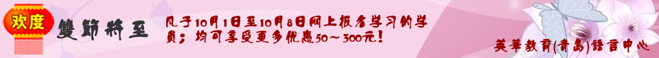 国庆优惠活动_青岛英华外语学校