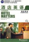 酒店英语3.