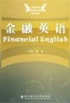 金融英语1