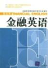 金融英语3