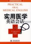 医学英语2