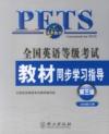 pets英语