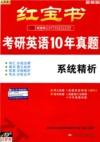 考研英语红宝书