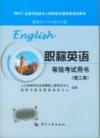 职称英语考试用书