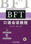 BFT英语1