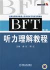 BFT英语2