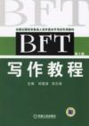 BFT英语3