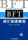 BFT英语4