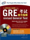 GRE考试指南