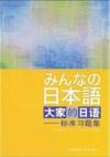 大家的日语1习题集