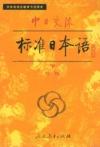 标准日本语中级1