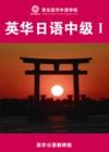 英华日语中级1