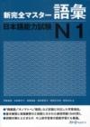 日语N1能力测试