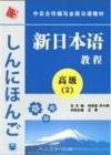 新日本语教程高级2