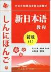 新日本语教程