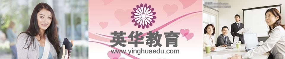 英华教育(青岛)语言中心--中心介绍