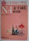 日语N4考试辅导
