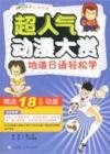 动漫日语轻松学