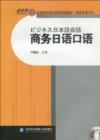 商务日语口语