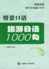 旅游日语1000句