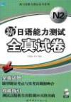 日语能力等级考试N2