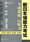 新日本语能力考试