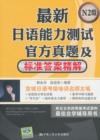 日语能力考试N2官方真题