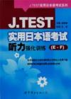 日语J-TEST实用日本语考试