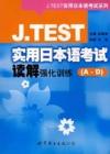 日语J-TEST考试强化