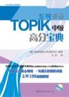 韩语TOPIK中级高分宝典