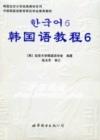 韩语教程6