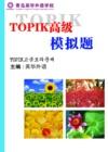 韩语TOPIK高级模拟题