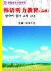 韩语高级听力教程