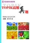 韩语TOPIK高级真题