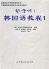 韩语语教程1