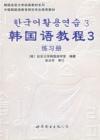 韩国语教程3
