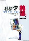 轻松学韩语1