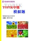 韩语TOPIK中级模拟题