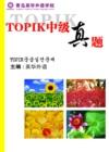 韩语TOPIK中级真题